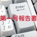 【青年海外協力隊】第1号報告書を公開!