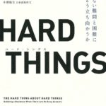 【ビジネス書大賞2016大賞】『HARD THINGS』はリーダーシップを発揮する人、挑戦し続ける人におススメ!