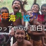 【バングラデシュ・コミュニティ開発】ジェイ(25年度1次隊)