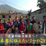 「未来の協力隊員へ!本当に伝えたい3つのこと」(Keiさん / ネパール・コミュニティ開発)