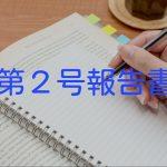 【青年海外協力隊】第2号報告書を公開!