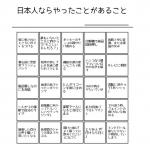 日本人ならやったことあることビンゴ!やってみた。