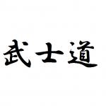 新渡戸稲造『武士道』要約と考察~現代、サムライの精神は死んだのか~