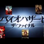 映画『バイオハザード』シリーズ1~5まとめ。これを読んで年末の最新作に備えよう!