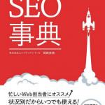 『効果がすぐ出る SEO事典』ブログ初心者~中級者におすすめ!SEO対策はまずこの1冊。