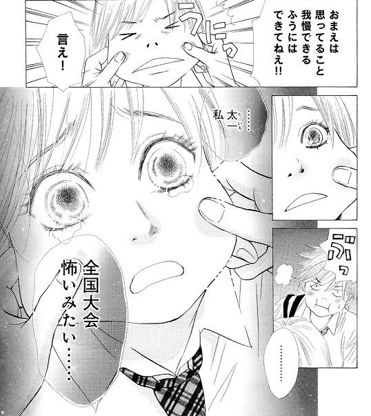 chihaya-04_053