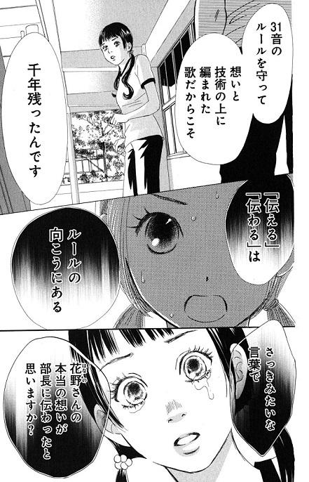 chihaya_09_0179