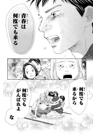 chihaya_29_151