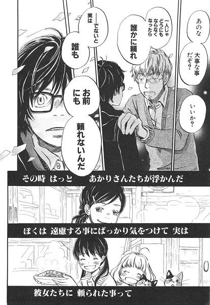 march_lion_03-176