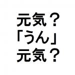 「元気?」って2回聞くルワンダ、聞かない日本。