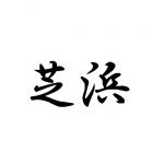 年末に聞きたい古典落語『芝浜』あらすじ・解説