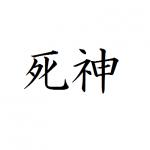 落語『死神』あらすじ・解説~初心者でも楽しめる落語~