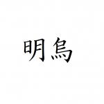 落語『明烏』あらすじ・解説
