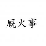 落語『厩火事』あらすじ・解説