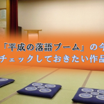 落語を題材にしたおススメ作品まとめ。江戸時代以来の「平成落語ブーム」に乗り遅れるな!