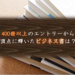 30サイト405冊から選出!おすすめビジネス書ランキング25+個人的おススメ5選