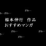『トネガワ』で「このマンガがすごい!2017」を受賞した福本伸行マンガおすすめ厳選3作品