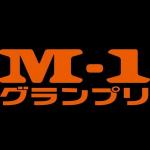 Amazonプライムビデオで2016年のM-1「準決勝」が観られるよ!おすすめコンビ5組を紹介