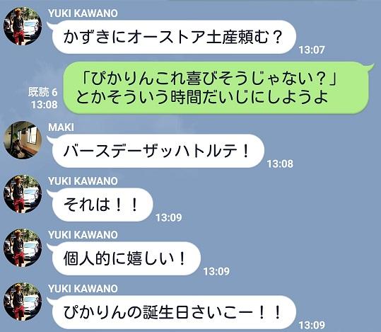 screenshot_2016-12-01-20-09-54