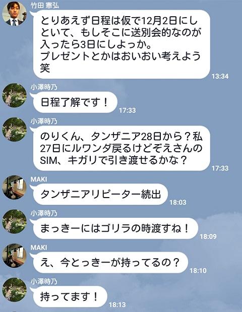 screenshot_2016-12-01-20-10-01