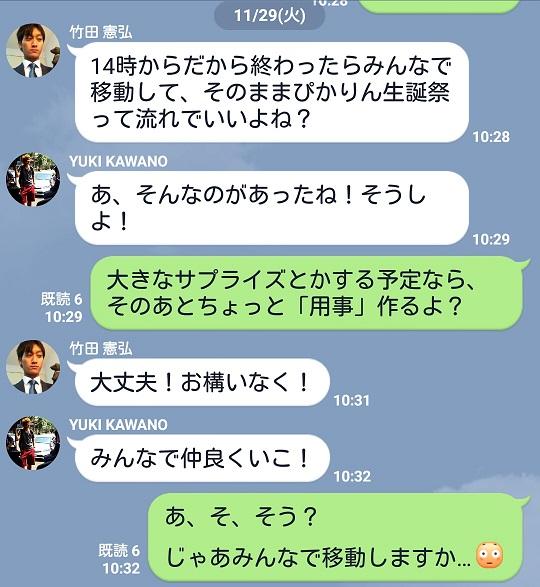 screenshot_2016-12-01-20-11-13