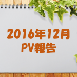 【12月のPV報告】初の50,000PV突破!