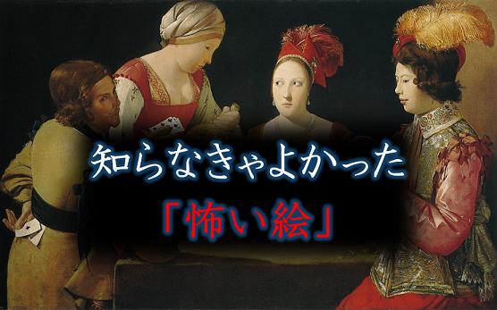 中野京子『怖い絵』の感想・レビュー~解説を読むとゾッとする!「知る」って面白い~