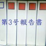 【青年海外協力隊】第3号報告書を公開!
