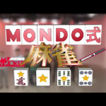 『MONDO式(モンド式) 麻雀』プロも頭を悩ます特別ルールが絶妙でハマる