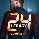 『24: レガシー(Legacy)』感想~ファン待望の最新作!普通におもしろ過ぎてジャックバウアーに罪悪感~