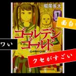 漫画『ゴールデンゴールド』感想~コワい、面白い、クセがすごい!~