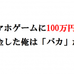 スマホゲームに100万円課金した男が語る~ゲームに課金するやつはバカなのか?~