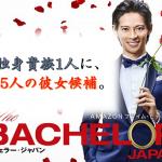 『バチェラー・ジャパン』シーズン1の感想・ネタバレ・番組情報まとめページ
