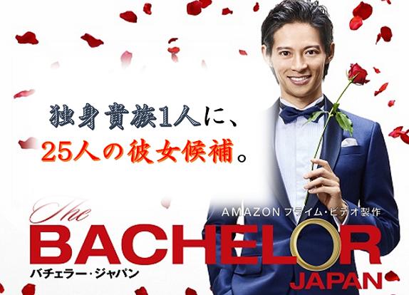 バチェラー・ジャパン』シーズン1の感想・ネタバレ・番組情報