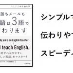 『英語は3語で伝わります』でスッキリと伝わりやすい英語を身につけろ!