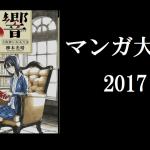 マンガ大賞2017『響~小説家になる方法~』感想・レビュー~文学界に革命をおこす、孤高の天才少女のものがたり~