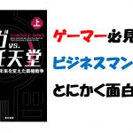『セガVS.任天堂 ゲームの未来を変えた覇権戦争(上)』感想・レビュー~タイトルに偽りなし!文句なしに面白いおすすめの1冊~