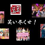 とにかく笑いたい人必見!関西の人気番組を観れる「大阪チャンネル」が楽しみ過ぎて毎日8時間しか眠れない
