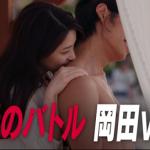 『バチェラー・ジャパン』の女性陣暴露大会が面白い!因縁のバトル再び、久保さんも登場するが女性から総攻撃!