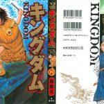 『キングダム第4巻』感想・ネタバレ~成蟜のクズっぷりが逆に気持ちいい!~