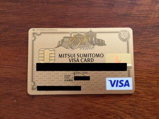 三井住友visaカード ゴールド