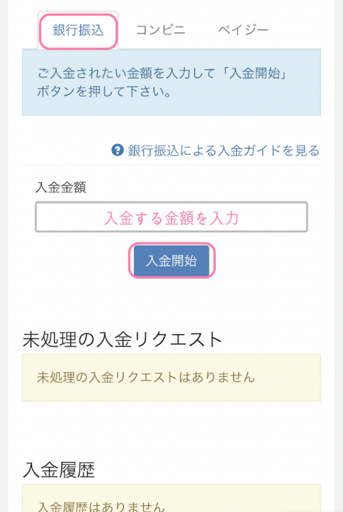 Zaif入金方法002