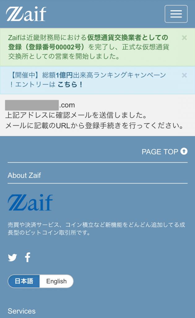 Zaifアカウント作成002