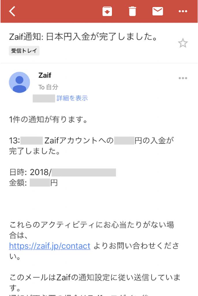 Zaif入金方法004