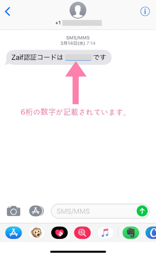 Zaif電話番号認証003